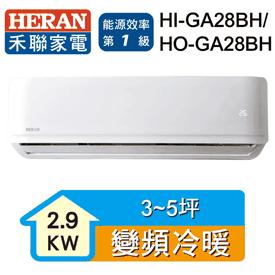 R32變頻冷暖分離式冷氣
