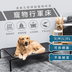 透氣舒適狗狗寵物行軍床
