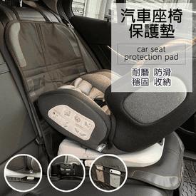 車用座椅防磨防水保護墊