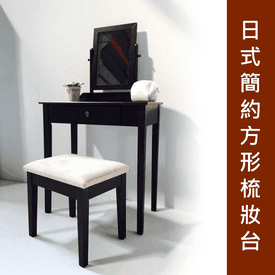 日式簡約梳妝台桌椅組