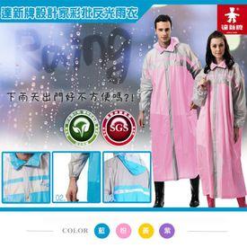 達新牌安全反光防風雨衣