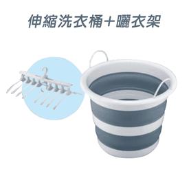 伸縮洗衣桶折疊式曬衣架