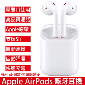 Apple AirPods福利品
