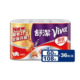 舒潔VIVA速效廚房紙巾