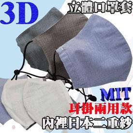 MIT日本紗兩用口罩/套