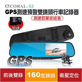 GPS測速預警行車記錄器