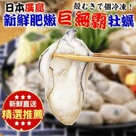 巨無霸鮮甜日本廣島牡蠣