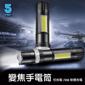 變焦COB強光設計手電筒