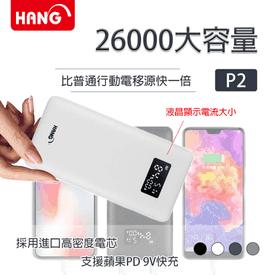 HangP2升級液晶行動電源