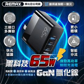 65W氮化鎵PD快充充電器