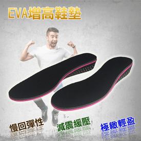 舒適彈可裁隱形增高鞋墊
