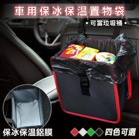 汽車保冰溫置物袋垃圾桶