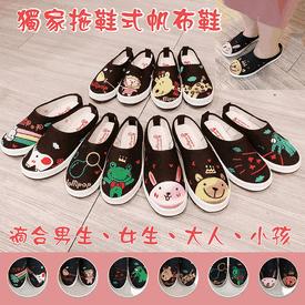 棒棒糖MIT拖鞋式帆布鞋