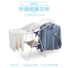雙翼型摺疊晾曬衣架