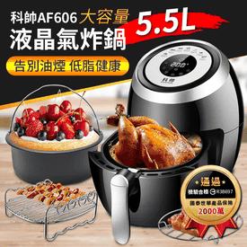 AF606科帥氣炸鍋