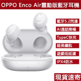 OPPOAir靈動版藍牙耳機