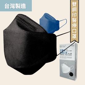台灣製3D全包覆魚型口罩