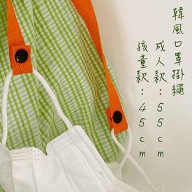 韓風口罩項鍊掛繩