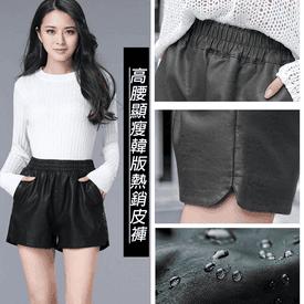高腰顯瘦韓版熱銷皮短褲
