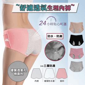 舒適透氣親膚生理內褲
