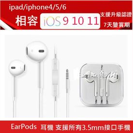 Apple EarPods耳機