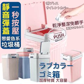 日式靜音按壓彈蓋垃圾桶