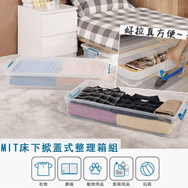MIT床下掀蓋式整理箱組