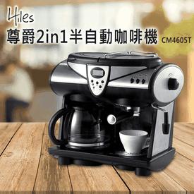 尊爵2in1半自動咖啡機