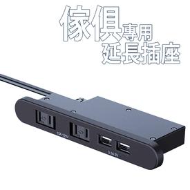 電子延長線插座