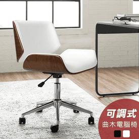 曲木實木可調式電腦椅