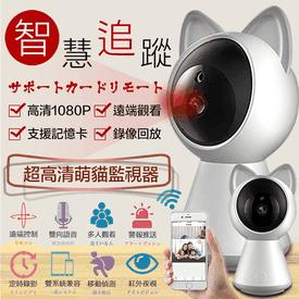 真1080P無線網路監視器