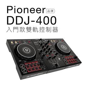 【Pioneer】DJ控制器