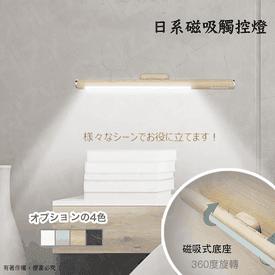 日系磁吸觸控燈