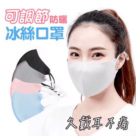 可調節防曬冰絲口罩