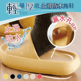 超厚底輕量防滑彈力拖鞋