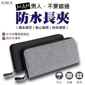 KAKA防水長夾手拿包