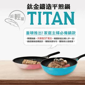 韓國樂扣鈦金鑄造平煎鍋