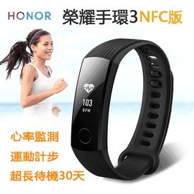 NFC版榮耀心率智慧手環3