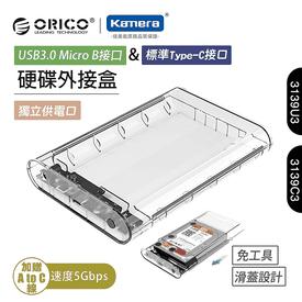 2.5/3.5吋硬碟外接盒