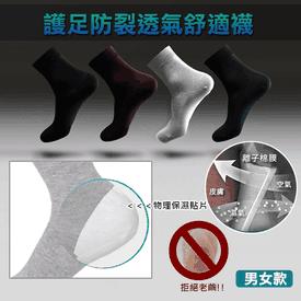 護足防裂透氣舒適襪