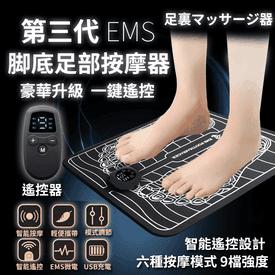 EMS遙控足底腿部按摩器