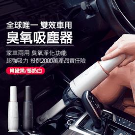 雙效車用臭氧無線吸塵器