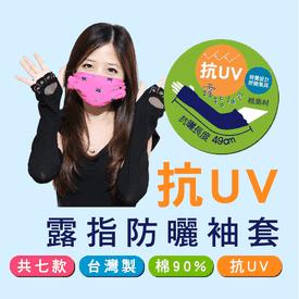 MIT抗UV防曬棉質袖套