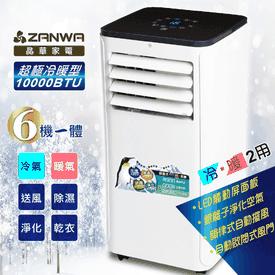 晶華移動式除濕冷氣機