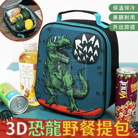 大容量3D恐龍隔熱便當袋