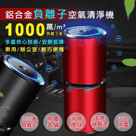 鋁合金負離子空氣清淨機