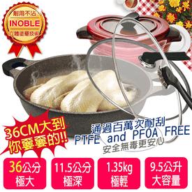 韓國頂級耐刮炒湯鍋組