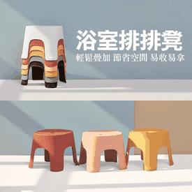 日式浴室排排凳椅子