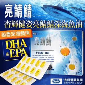 杏輝健姿亮鯖鯖深海魚油