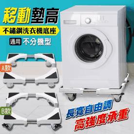 不鏽鋼洗衣機移動升降架